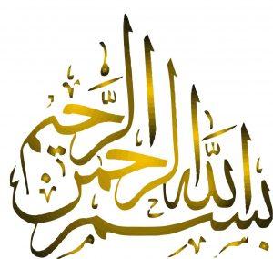 sahih al bukhari book - Starting Of Every Surah